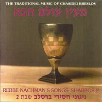 MeEyn Olom HaBoh: Shabbos, vol.2 by Rebbe Nachman