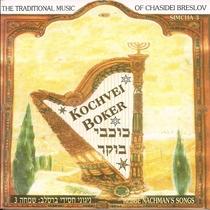 Kochvei Boker Simcha, vol.3 by Rebbe Nachman
