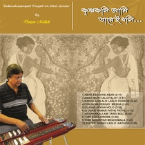 Rabindrasangeet Played on Steel Guitar by Deepen Mallick