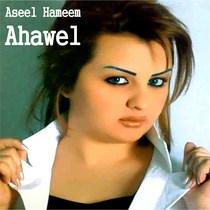 Ahawel by Aseel Hameem