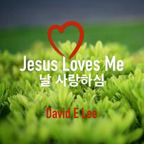 Jesus Loves Me by David E. Lee