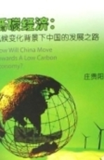 Book_low_carbon_economy
