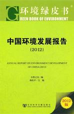 Book_china_s_environmental_development_report__2012_