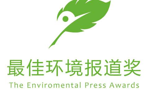 """2013年""""最佳环境报道奖""""作品征集通知"""