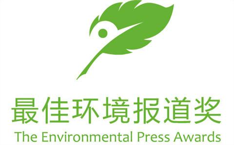 """2014年""""最佳环境报道奖""""作品征集通知"""