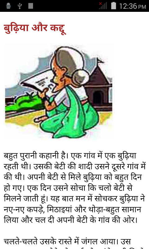 By Photo Congress || Meaningful Stories In Hindi