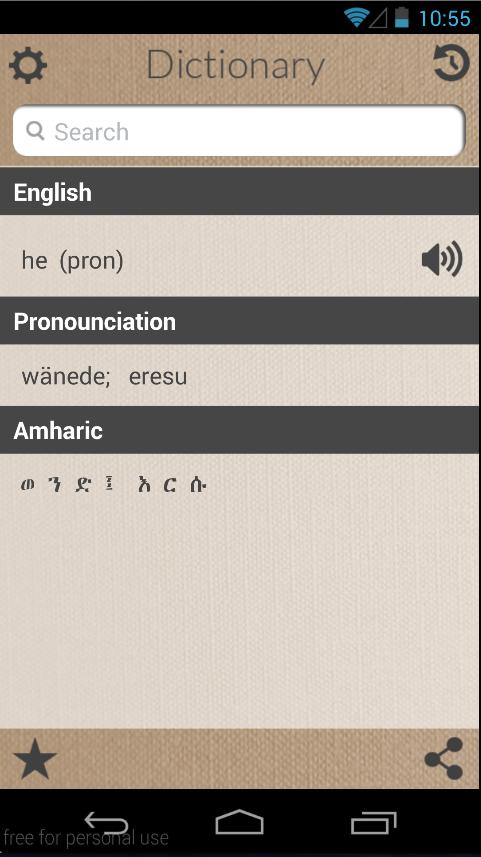 ethiopian dictionary free download
