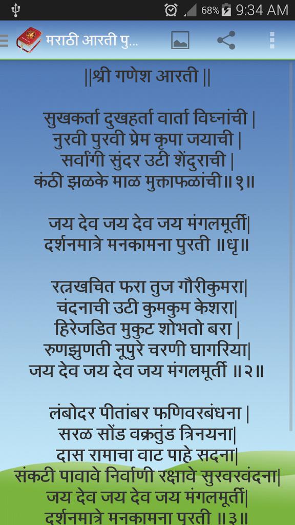 Arti Book Marathi
