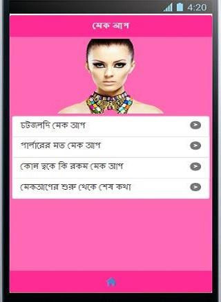 Bangla Beauty Tips