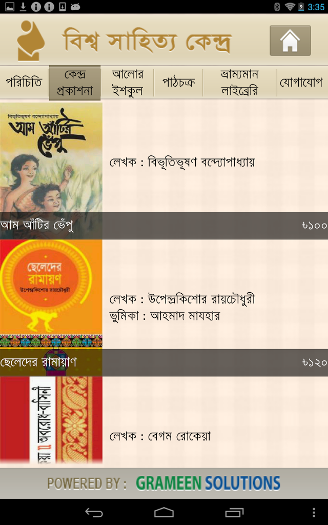 Bishwa Sahitya Kendra