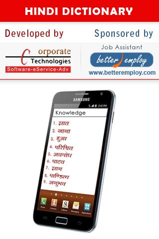 English Hindi Dictionary Free for Android - APK Download