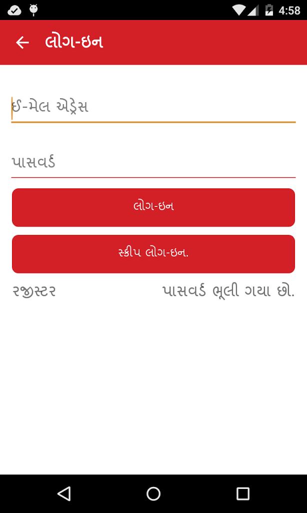 Gujarati LOL Samachar