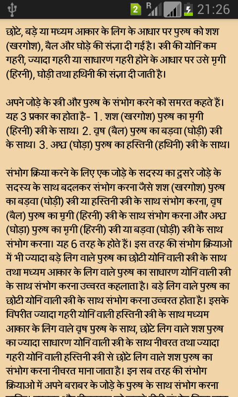Kamsutra Book In Hindi For Android Apk Download