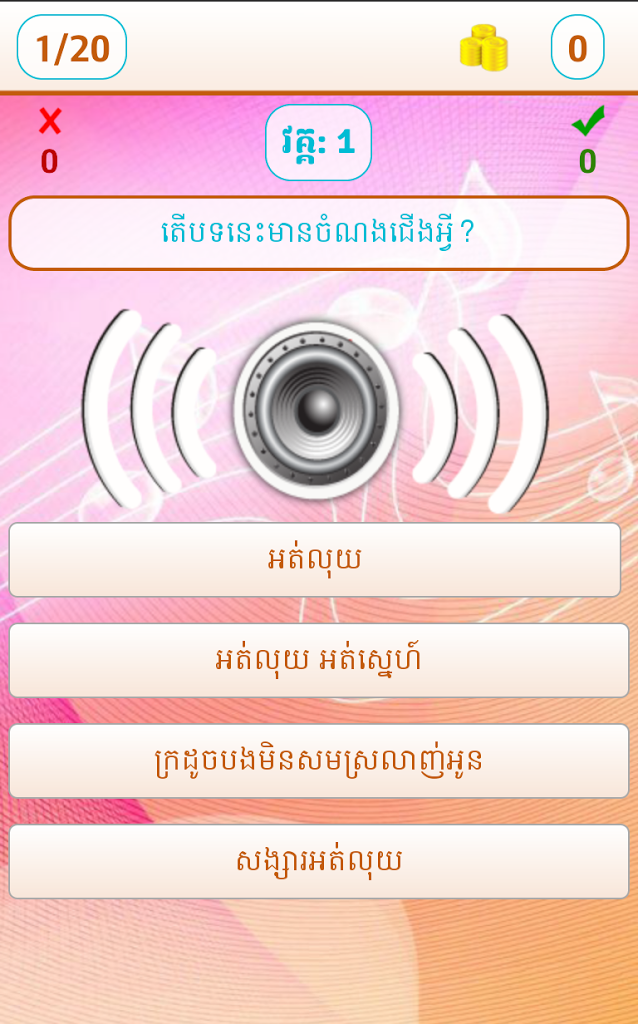Khmer Song Quiz Online Live for Android - APK Download