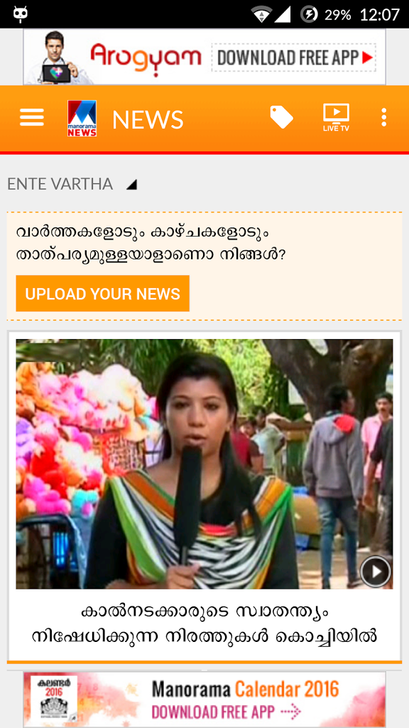 Manorama News for Android - APK Download