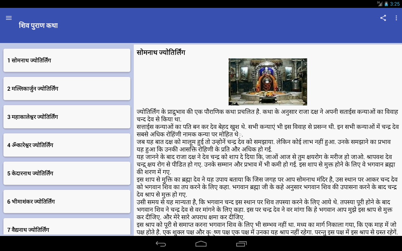 Shiv puran katha in hindi