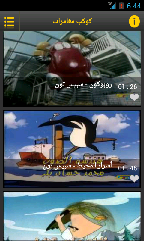 SPACETOON TÉLÉCHARGER VIDEO DE