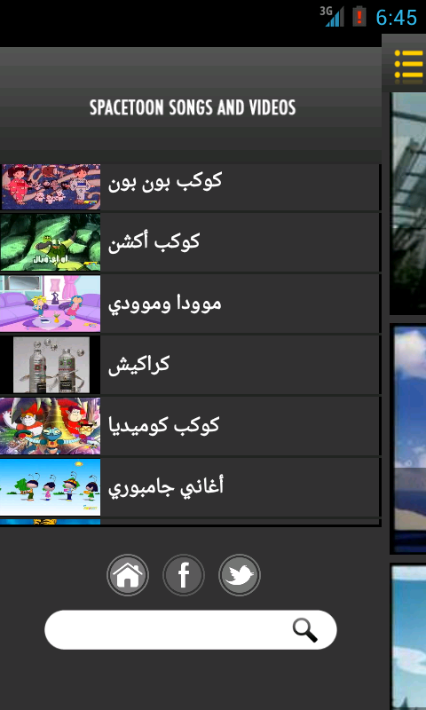 SpaceToon Videos and Songs