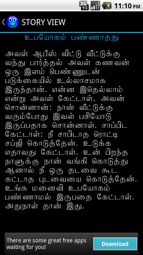 Tamil sex jokes in tamil language
