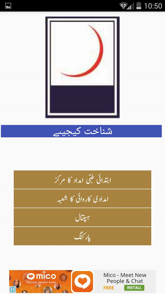 Traffic Rules in Urdu Pakistan