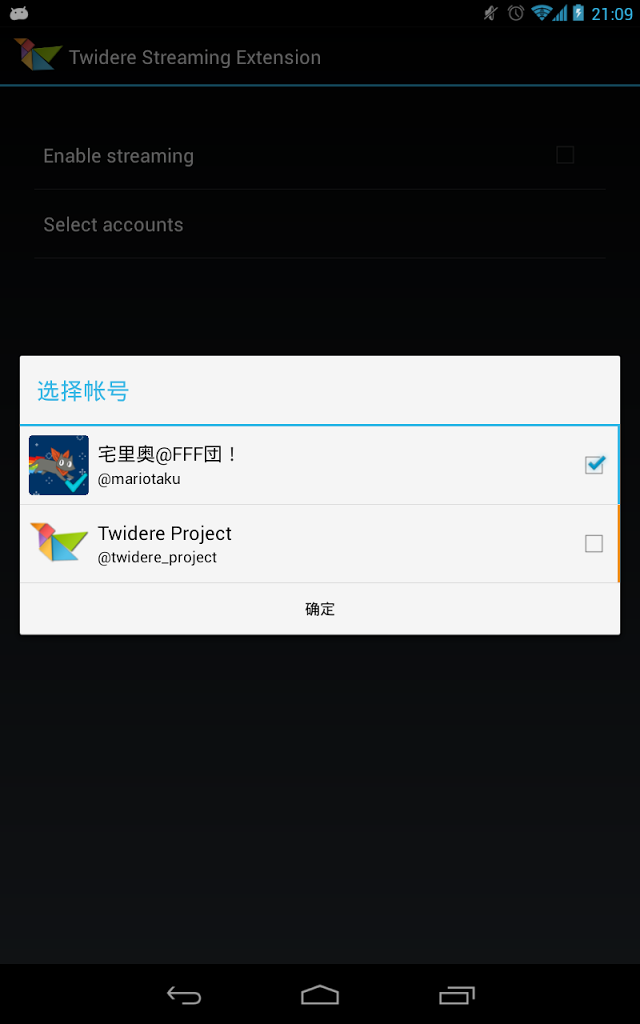 Twidere Streaming Extension for Android - APK Download