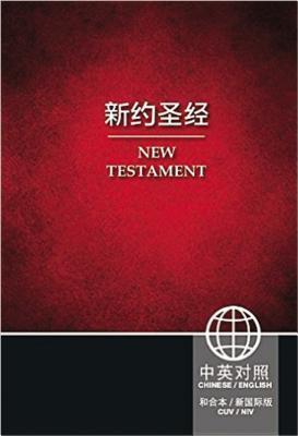 Chinese English New Testament-PR-FL-NIV