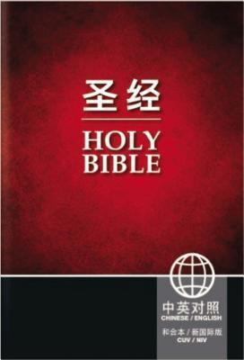 Chinese English Bible-PR-Cuv/NIV