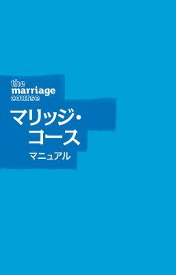 Marriage Course Guest Manual, Japanese Edition