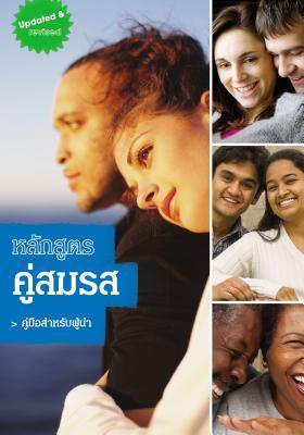Marriage Course Leader's Guide, Thai Edition