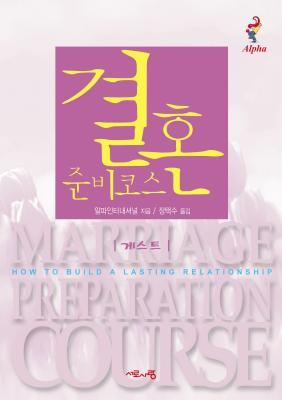 Marriage Preparation Course Guest Manual, Korean Edition