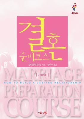 Marriage Preparation Course Leader's Guide, Korean Edition