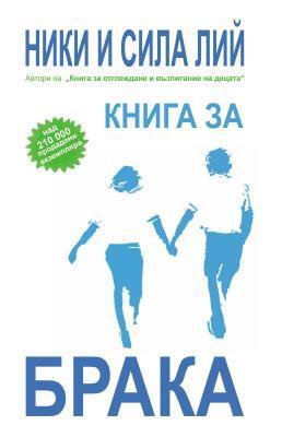 Marriage Book, Bulgarian Edition