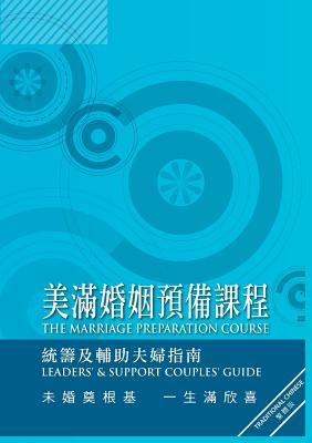 Marriage Preparation Course Leader's Guide, Chinese Traditional