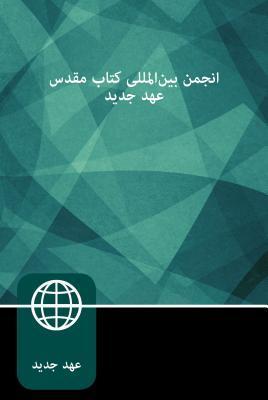 Farsi New Testament, Paperback