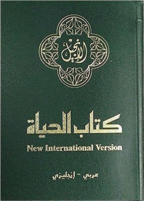 Arabic/English Bilingual New Testament-PR-FL/NIV