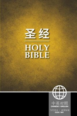 Chinese/English Bilingual Bible-PR-FL/NIV