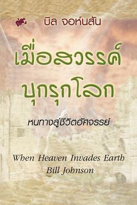 When Heaven Invades Earth (Thai)