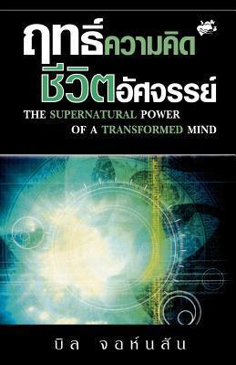 Supernatural Power of a Transformed Mind (Thai)