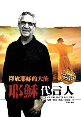 Release the Power of Jesus (Chinese Trad)
