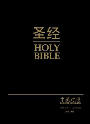 Chinese English Bible-FL/NIV