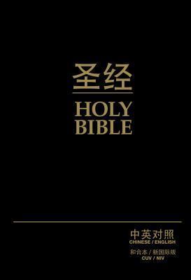 Chinese/English Bible-PR-FL/NIV