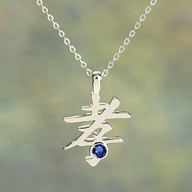 Birthstone Inspirational Pendant - September
