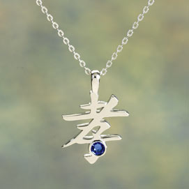 Birthstone Inspirational Pendant- September