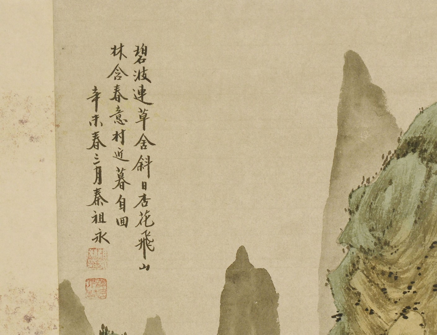 Chinese Blue/Green Mountainous Scroll Painting