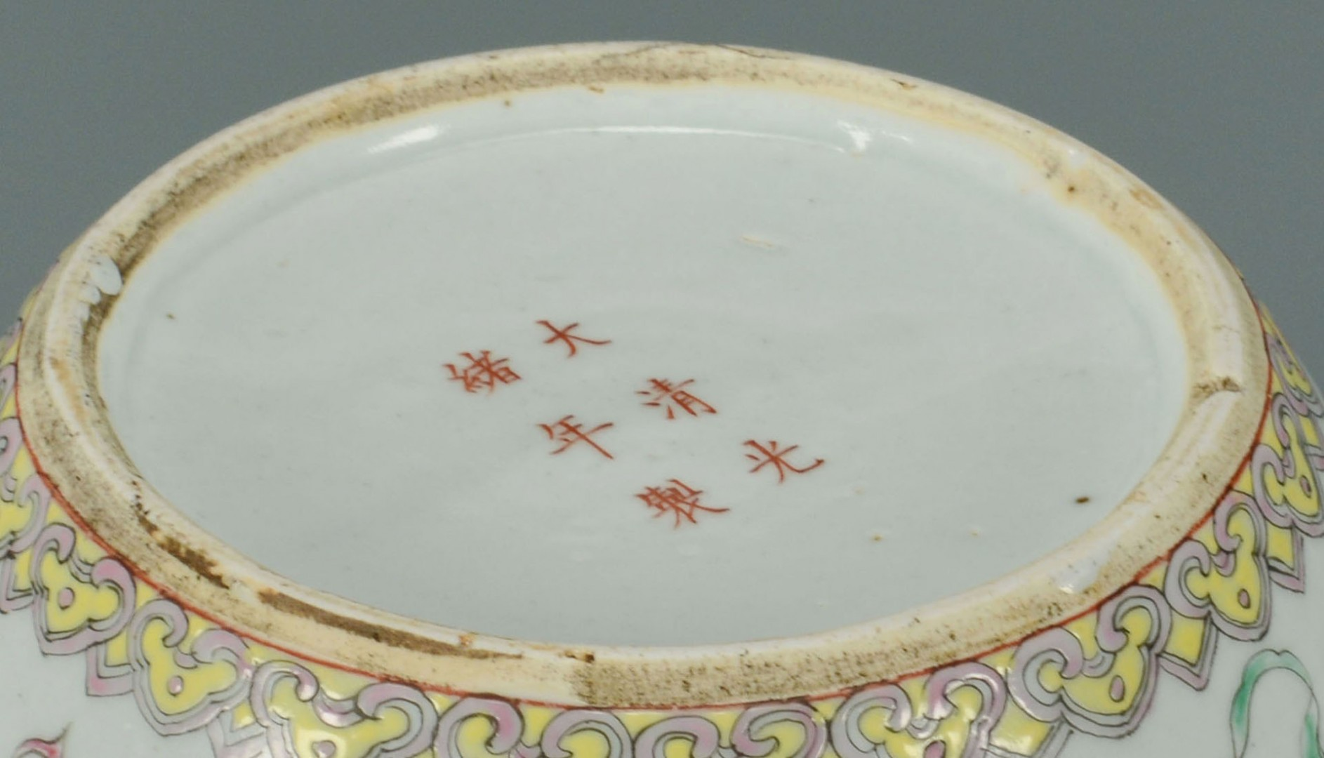 Lot 234: Chinese Porcelain Famille Rose Bowl