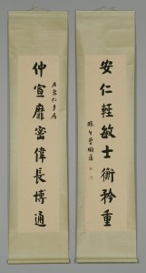 Lot 256: Calligraphy Couplet signed Zeng Guofan