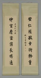 Lot 256: Calligraphy Couplet signed Zeng Guofan