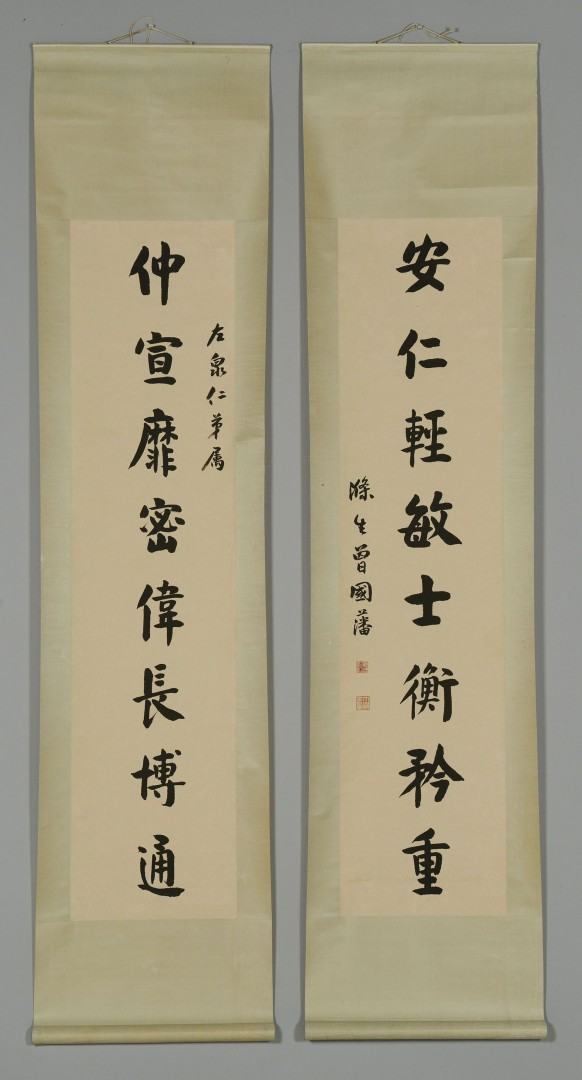 Calligraphy Couplet signed Zeng Guofan