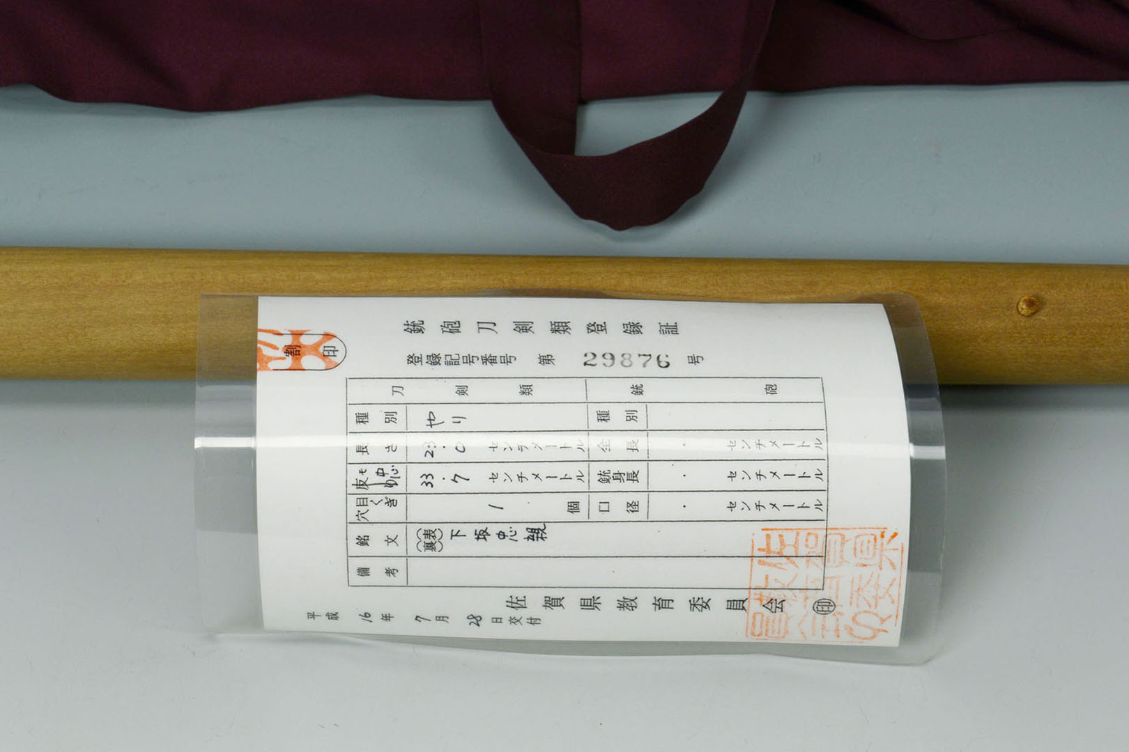 Lot 2872354: Cased Japanese Pike w/ signed Tang