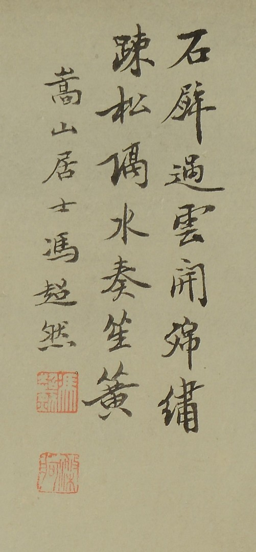 Lot 3383212: 4 Chinese Scroll Paintings
